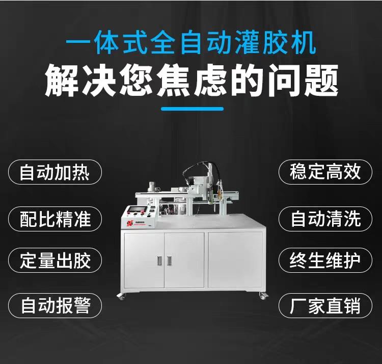 AB自动灌胶机的价格与质量
